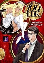 奇少物件100LDK 1 (エッジスタコミックス)