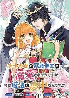 チート少女が暴君聖王に溺愛されそうですが、今は魔法に夢中なんです!!! 連載版: 13 (ZERO-SUMコミックス)