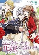 表紙: 皇帝つき女官は花嫁として望まれ中 連載版: 9 (ZERO-SUMコミックス)   千種 あかり