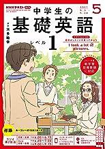 NHKラジオ 中学生の基礎英語 レベル1 2021年 5月号 [雑誌] (NHKテキスト)