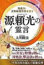 表紙: 源頼光の霊言 ―鬼退治・天狗妖怪対策を語る― | 大川隆法