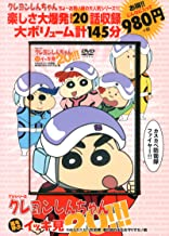 TV Series Crayon Shin-chan A Good Storm then see. Gents, Scum Wall Of The City's Defense 春日部 Amulet to E Series