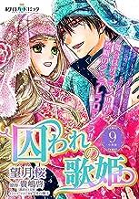 囚われの歌姫 分冊版[ホワイトハートコミック](9)