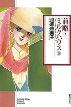 前略・ミルクハウス(5) (ソノラマコミック文庫)