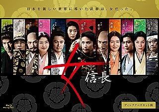 女信長 ディレクターズカット版 Blu-ray BOX