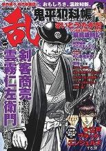 コミック乱 2021年1月号 [雑誌]
