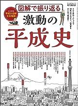 表紙: 男の隠れ家 特別編集 図解で振り返る 激動の平成史 | 三栄書房