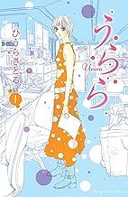 表紙: うらら(1) (Kissコミックス) | ひうらさとる