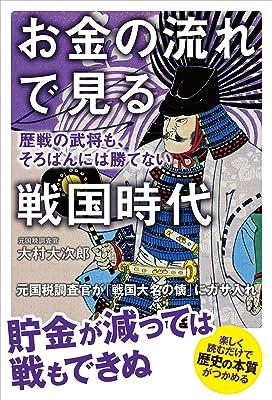 読めば歴史が好きになるかも。中学生でも楽しめる面白い本を紹介