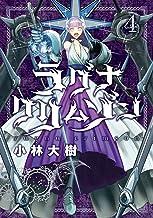 ラグナクリムゾン 4巻 (デジタル版ガンガンコミックスJOKER)