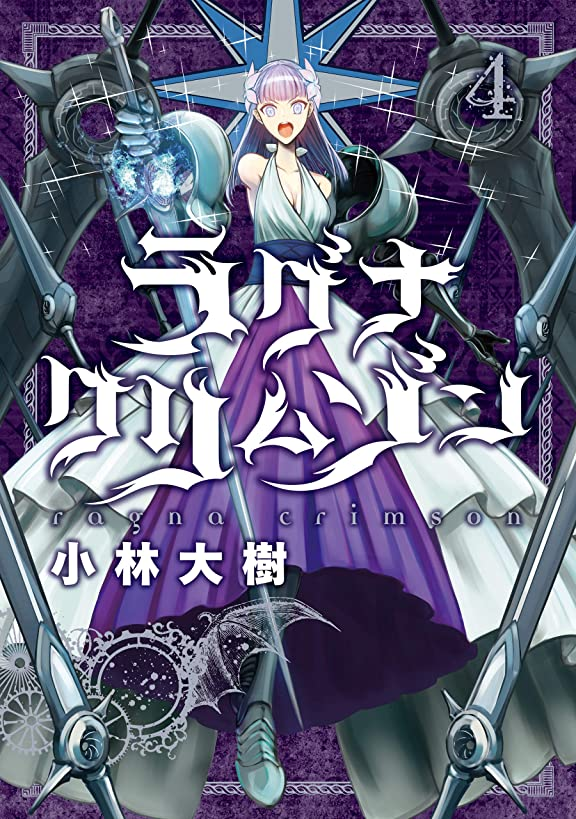 レスリング終了する腹痛ラグナクリムゾン 4巻 (デジタル版ガンガンコミックスJOKER)