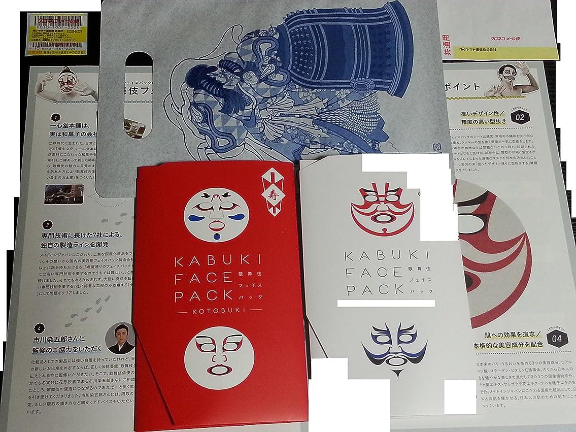 自動お風呂を持っている再編成する歌舞伎フェイスパック セット  KABUKI FACE PACK -ISESHIMA- & -KOTOBUKI- (伊勢志摩&寿)全2点セット