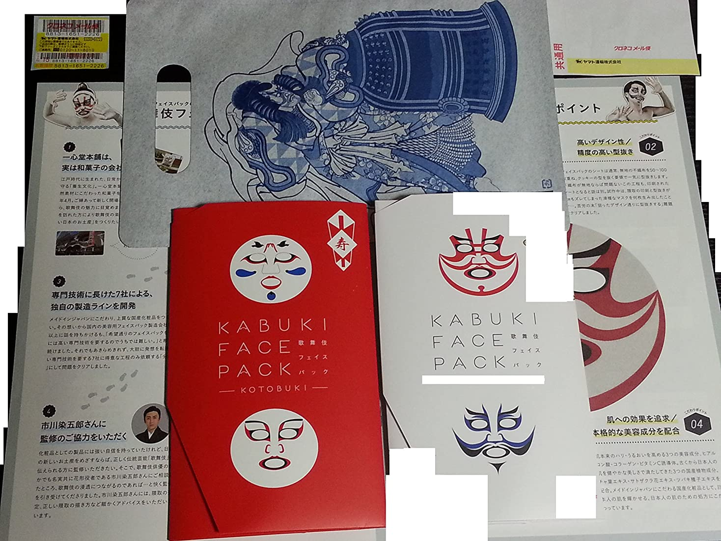 セブンに向かって憎しみ歌舞伎フェイスパック セット  KABUKI FACE PACK -ISESHIMA- & -KOTOBUKI- (伊勢志摩&寿)全2点セット