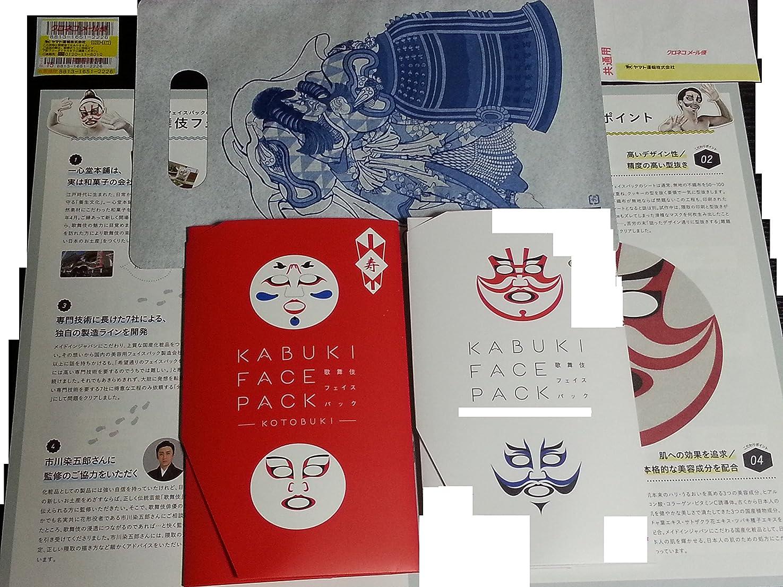 哺乳類うん操作歌舞伎フェイスパック セット  KABUKI FACE PACK -ISESHIMA- & -KOTOBUKI- (伊勢志摩&寿)全2点セット