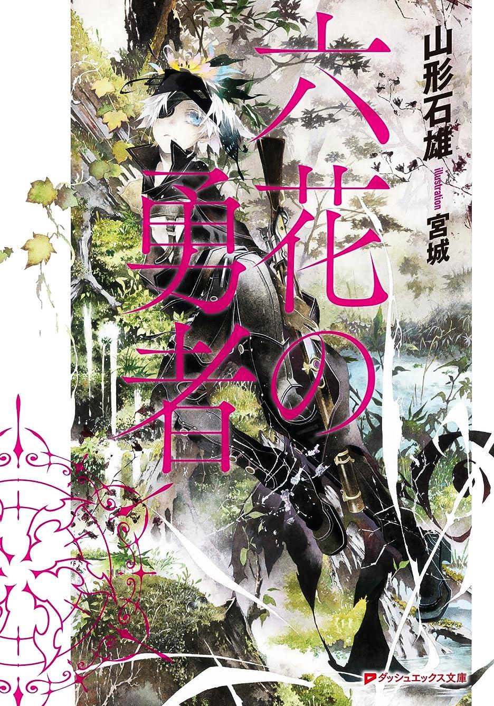 資料感嘆感嘆六花の勇者 (ダッシュエックス文庫DIGITAL)