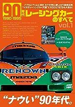 表紙: ニューモデル速報 歴代シリーズ 90年代レーシングカーのすべて Vol.1 | 三栄書房