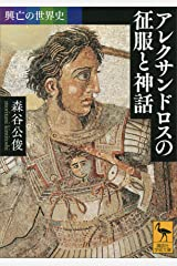 興亡の世界史 アレクサンドロスの征服と神話 (講談社学術文庫) Kindle版