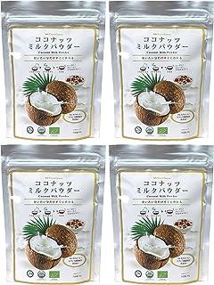 ココグローブ ココナッツミルクパウダー 150g USDA・EURO認証食品【4個セット】