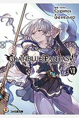 グランブルーファンタジー7 (ファミ通文庫) Kindle版