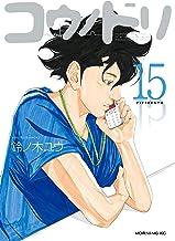 表紙: コウノドリ(15) (モーニングコミックス)   鈴ノ木ユウ