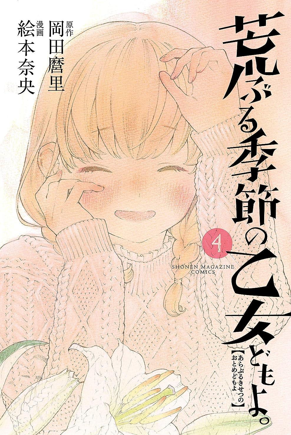 洋服ジェーンオースティン神の荒ぶる季節の乙女どもよ。(4) (週刊少年マガジンコミックス)