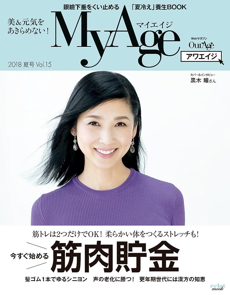 はい司教有名人MyAge (マイエイジ) MyAge 2018 夏号 [雑誌]