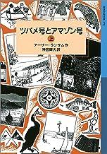 表紙: ツバメ号とアマゾン号 (上) (岩波少年文庫ランサム・サーガ) | アーサー・ランサム