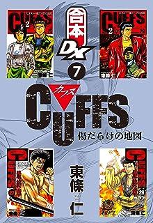 【合本DX】CUFFS 傷だらけの地図 7巻