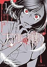 表紙: 天使の囀り(1) (ソノラマ+コミックス) | 貘九 三口造