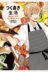 つくおき生活 週末まとめて作り置きレシピ 3巻 (タタンコミックス) Kindle版