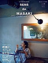 表紙: SENS de MASAKI vol.12 (集英社女性誌eBOOKS) | 雅姫