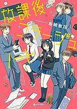 表紙: 放課後コラージュノート (中経☆コミックス) | 島崎無印