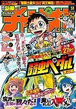 表紙: 週刊少年チャンピオン2020年51号 [雑誌] | 荒達哉