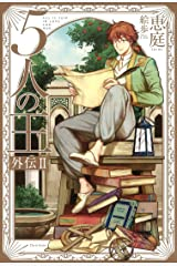 5人の王 外伝II【イラスト入り】 5人の王シリーズ (ダリア文庫e) Kindle版
