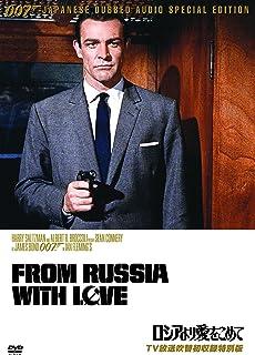 007/ロシアより愛をこめて【TV放送吹替初収録特別版】 [DVD]
