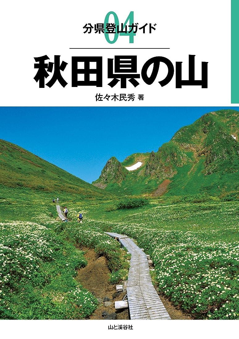 バウンドガイドライン分県登山ガイド 4 秋田県の山