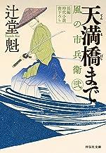 表紙: 天満橋まで 風の市兵衛 弐 (祥伝社文庫) | 辻堂魁