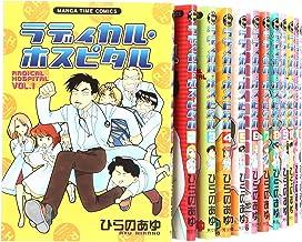 ラディカル・ホスピタル コミック 1-26巻セット (まんがタイムコミックス)