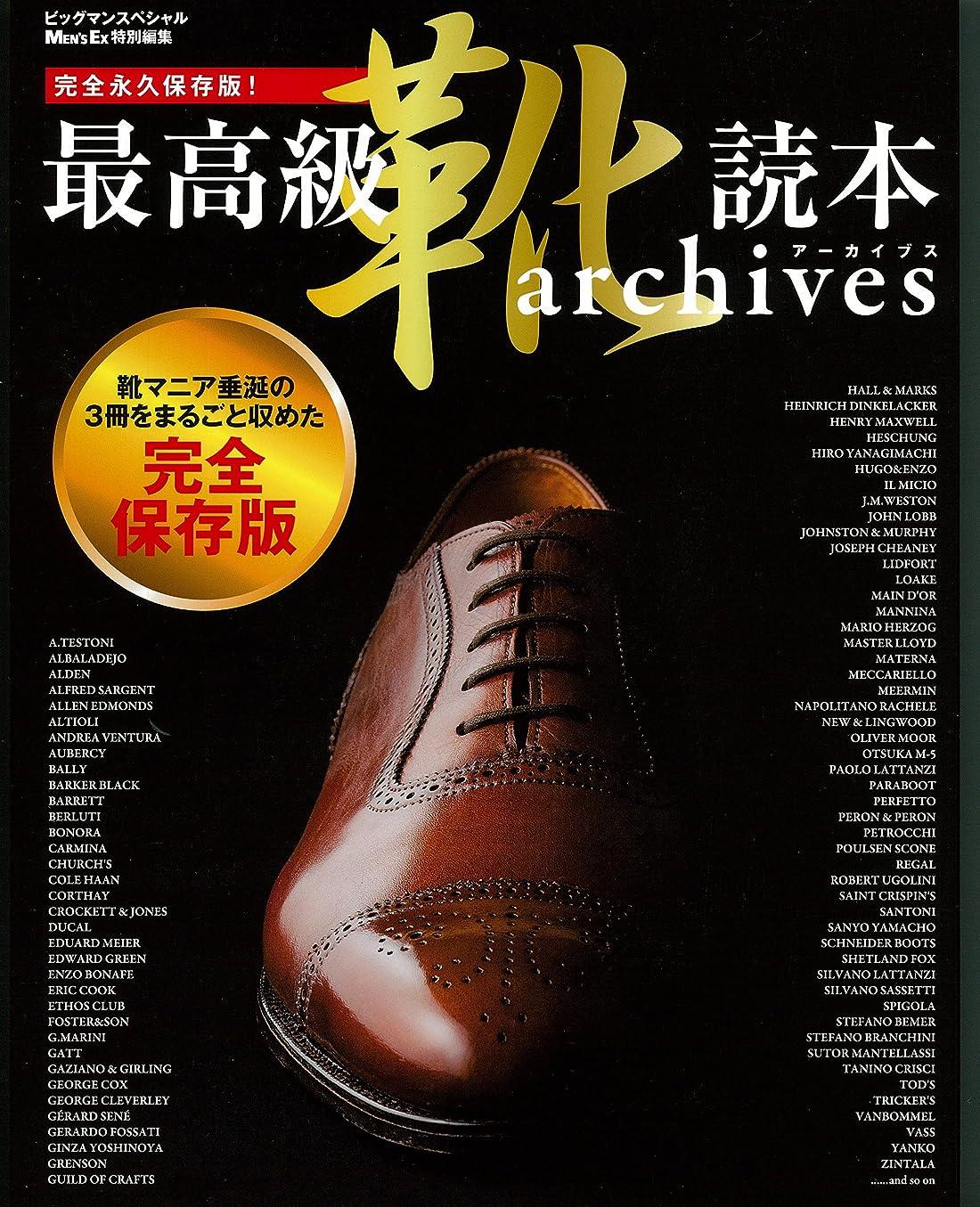 幸運な名前を作るラッシュ最高級靴読本archives MEN'S EX特別編集