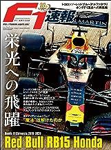 表紙: F1速報特別編集 Red Bull RB15 Honda ─Honda F1 Chronicle 2018-2020─ モータースポーツムック   三栄