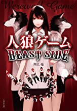 表紙: 人狼ゲーム BEAST SIDE (竹書房文庫)   川上亮