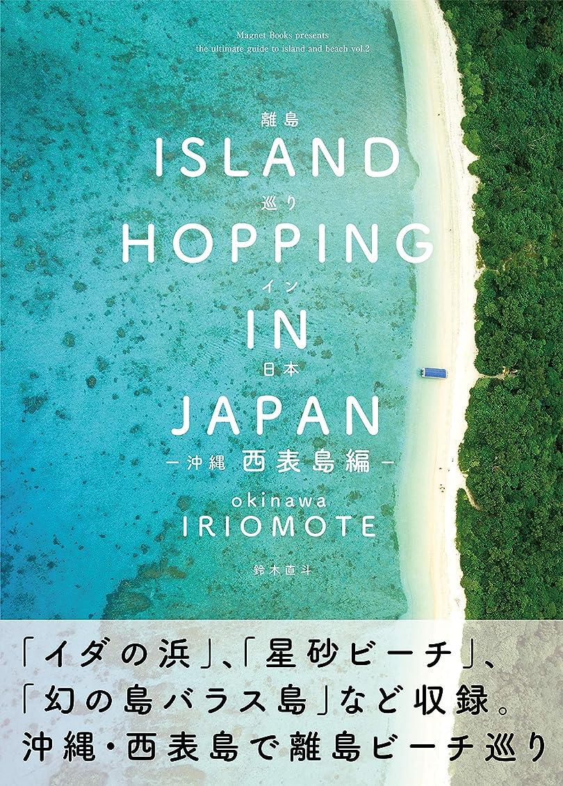 リボンバリア農場離島巡り日本 沖縄 西表島編: The ultimate guide to island and beach vol.2 (MAGNET BOOKS)