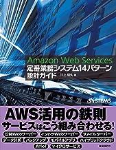 表紙: Amazon Web Services 定番業務システム14パターン 設計ガイド | 川上 明久