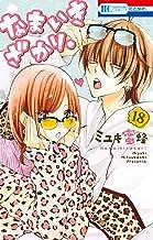表紙: なまいきざかり。 18 (花とゆめコミックス)   ミユキ蜜蜂