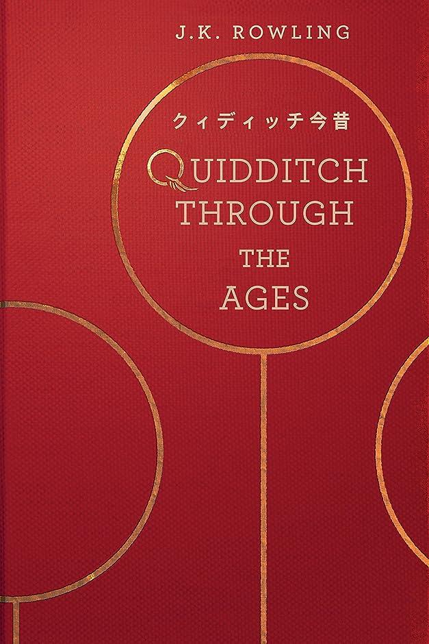 地図スペイン語反対するクィディッチ今昔 (Quidditch Through the Ages) ホグワーツ図書館の本 (Hogwarts Library Books)