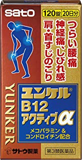 【第3類医薬品】ユンケルB12アクティブα 120錠 ※セルフメディケーション税制対象商品
