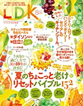 表紙: LDK (エル・ディー・ケー) 2019年8月号 [雑誌] | LDK編集部