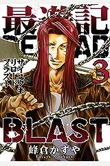 最遊記RELOAD BLAST: 3 (ZERO-SUMコミックス) Kindle版