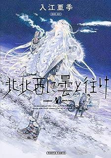 北北西に曇と往け 4 (ハルタコミックス)