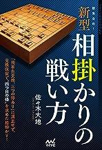 表紙: 緩急自在! 新型相掛かりの戦い方 (マイナビ将棋BOOKS) | 佐々木大地
